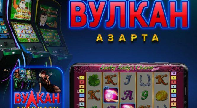 Играть на популярных игральных слот аппаратах на игровом портале Lovevulkan