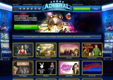 Сыграйте в бесплатные игровые слоты на азартном портале Клуб Admiral