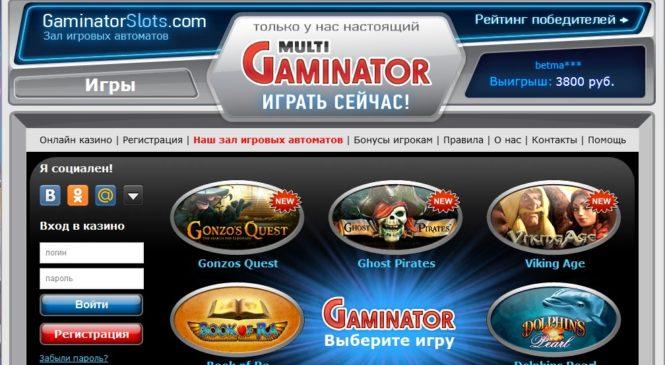 Бонусы на лучшие игровых симуляторах автоматов на игровом портале Гаминатор Слотс