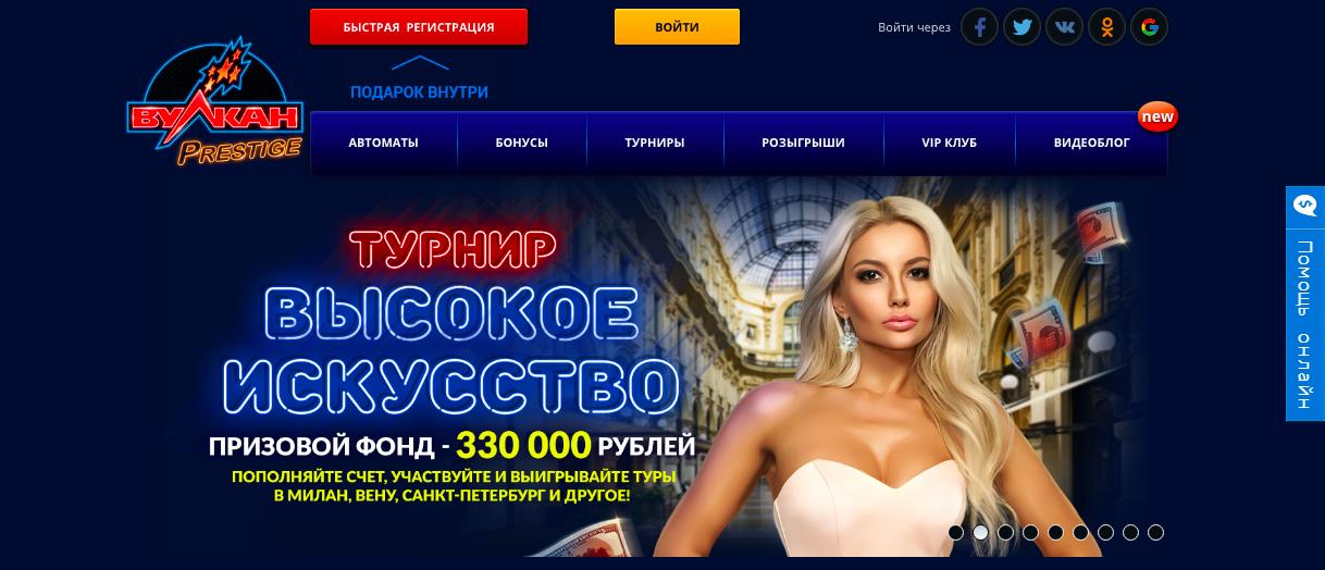 онлайн казино vulcan prestige зеркало доступ